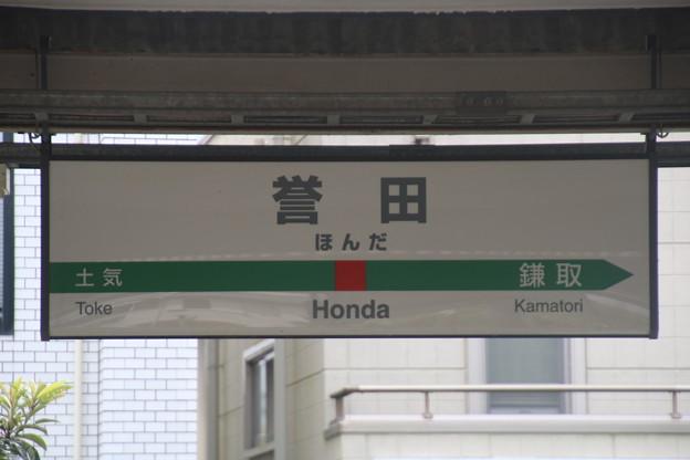 外房線 誉田駅