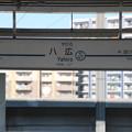 Photos: 京成電鉄 押上線 八広駅