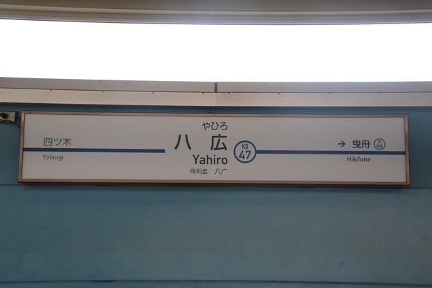 京成電鉄 押上線 八広駅