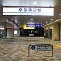 京急蒲田駅 - 西口から東口方面