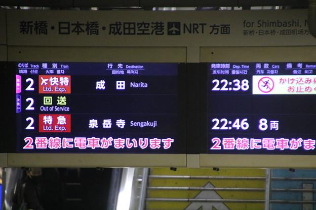 京急品川駅 2番線発車案内表示器