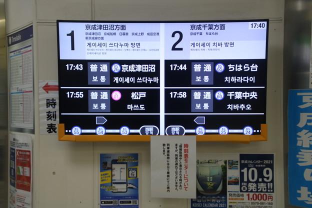 京成千葉線 幕張本郷駅 時刻表モニター(ハングル)
