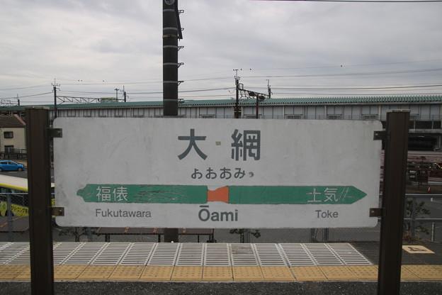 東金線 大網駅