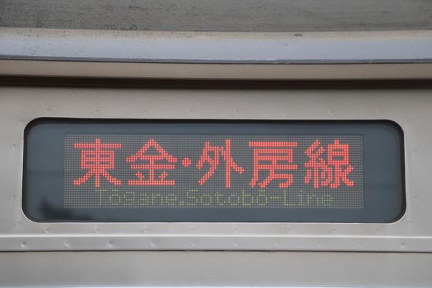 209系2000番台【東金・外房線】