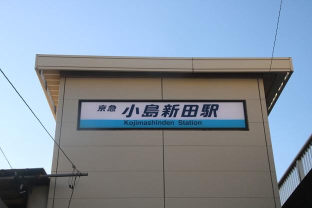 小島新田駅