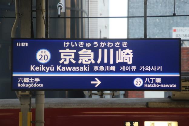 京急電鉄 川崎