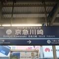 Photos: 京急電鉄 川崎