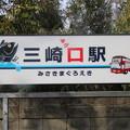 Photos: 京急久里浜線 三崎口駅