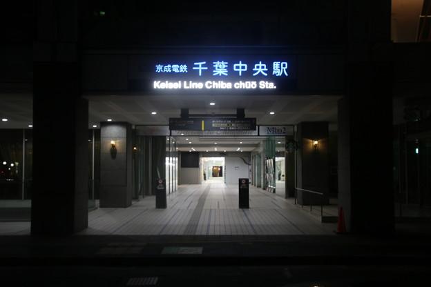京成電鉄 千葉中央駅 東口