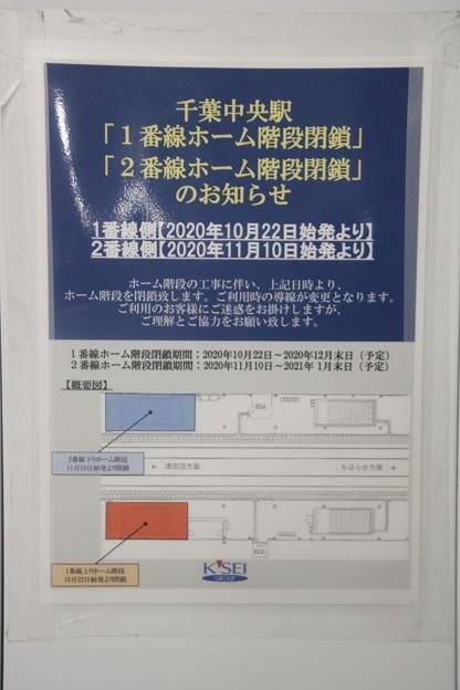 京成電鉄 千葉中央駅 工事のお知らせ
