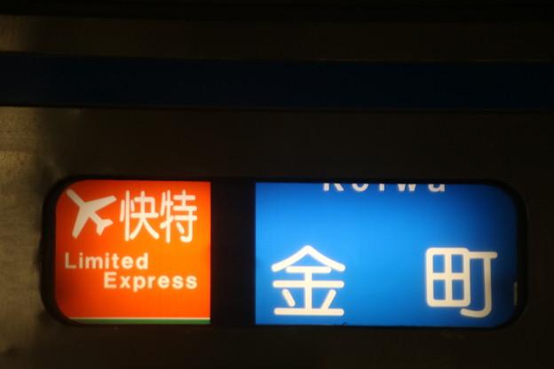 京成3500形【エアポート快特|金町】