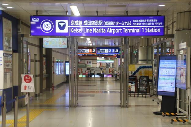 京成電鉄 成田空港駅(KS42)