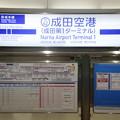 Photos: 京成電鉄 成田空港駅(KS42)