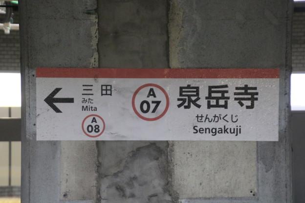 東京都交通局 地下鉄 泉岳寺駅(A07)