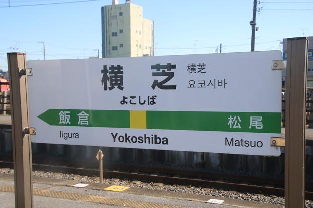 総武本線 横芝駅
