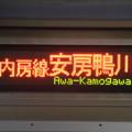 Photos: 209系【内房線|安房鴨川】