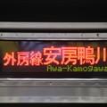 Photos: 209系【外房線|安房鴨川】