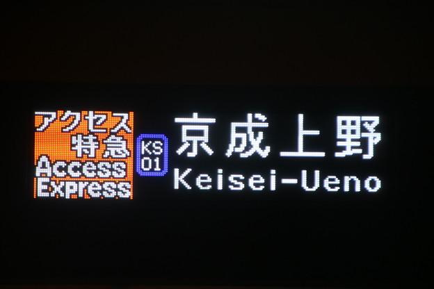 【アクセス特急|京成上野】