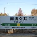 Photos: 総武本線 南酒々井駅