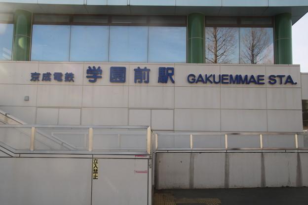 京成電鉄 千原線 学園前駅
