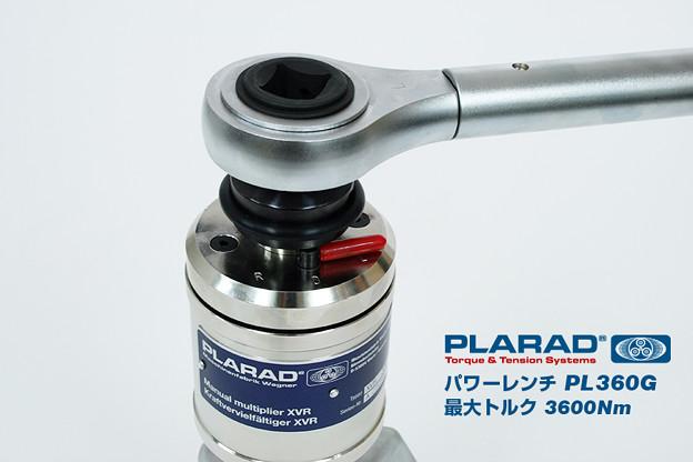 PLARAD パワーレンチPL360G:最大締付けトルク3600Nm
