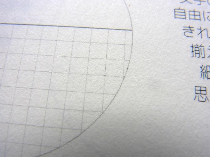 筆文葉の紙の表面