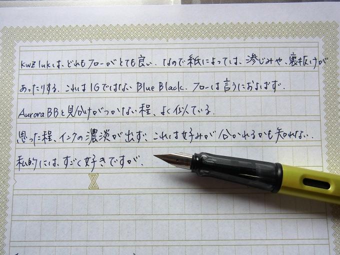 KWZ Ink BlueBlackをふたふで箋に試し書き