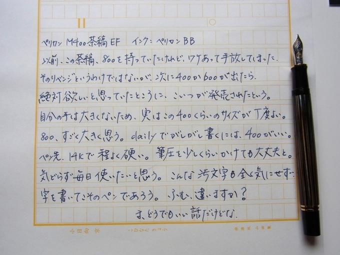 M400 茶縞 EF で小日向京さん別注山田紙店原稿用紙に