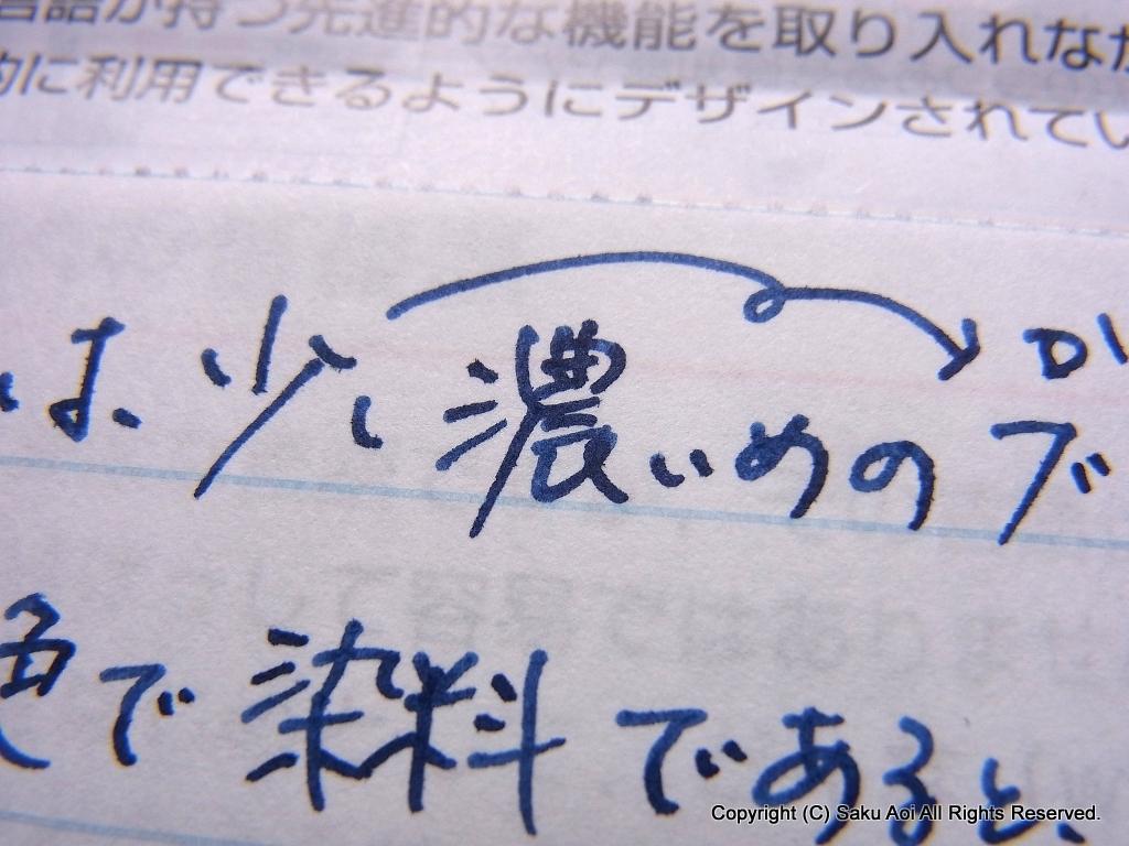 KWZ Ink IG Blue #5(榛原蛇腹便箋に 拡大)