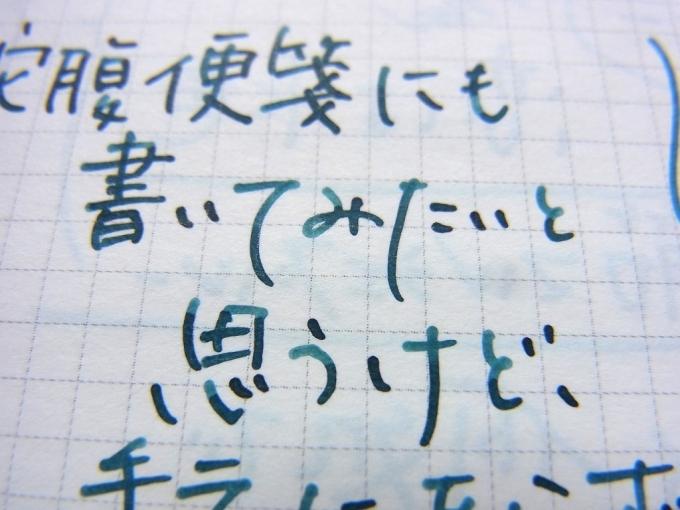 須磨浦シーサイドブルー 試し書き(geografiaノート~拡大)