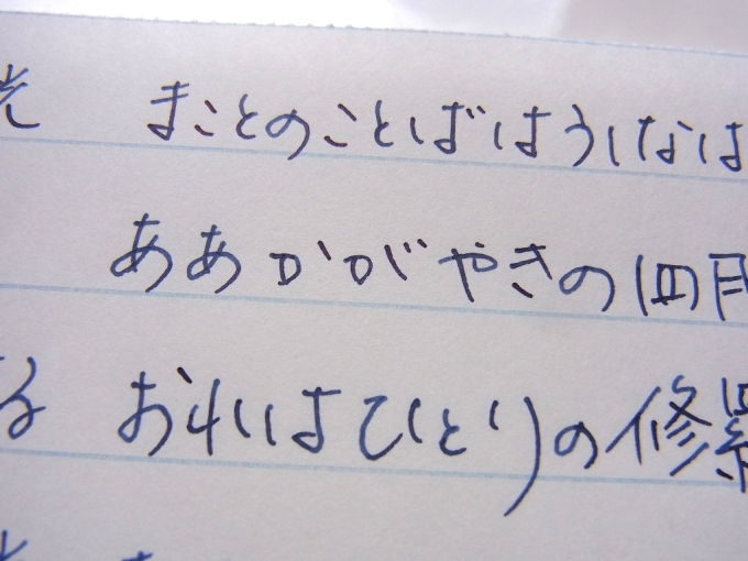 朔で榛原蛇腹便箋に書く(自然光)