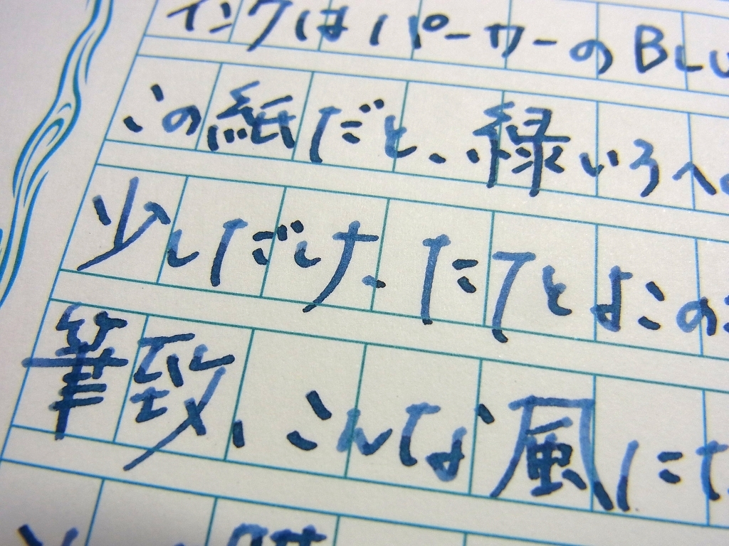 河口 太字で飾り原稿用紙 碧翡翠に書く(拡大 #1)