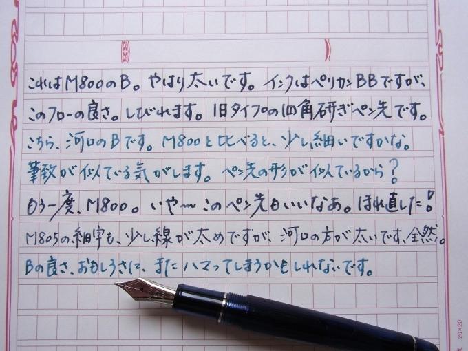 河口 太字で飾り原稿用紙 桃雲流に書く