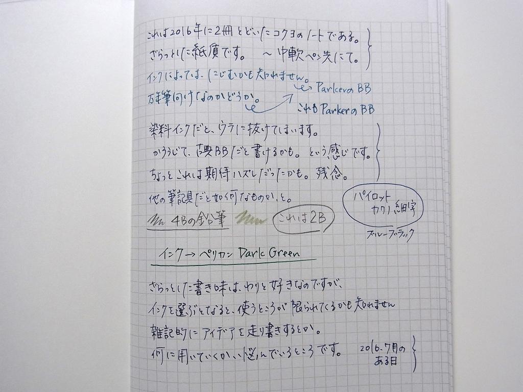 コクヨ ノートブック ReEDEN PREMIUM 本文