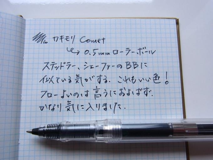 Cometを入れたカキモリ ローラーボール 0.5mmで野帳に落書きの図