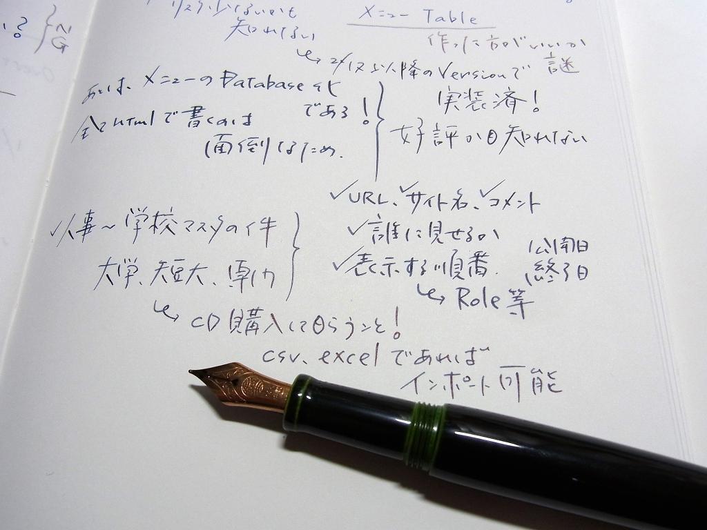 THINK OF THINGS クロスノートへの各種万年筆でのメモ(仕事用)