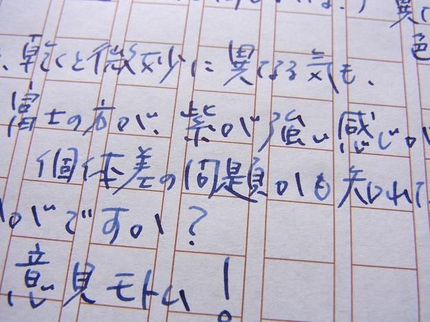 PLATINUM BB 通常版と富士(飾り原稿用紙)拡大