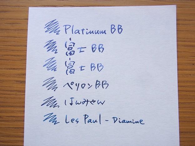 PLATINUM BB 富士 耐水性試験 Before