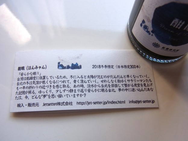 藍濃道具屋 酣眠 カード_800