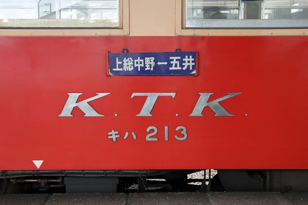 キハ200(213)