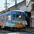Photos: 長崎市電370形@平和公園