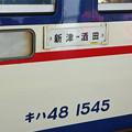 羽越本線キハ48@新津駅