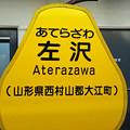 左沢駅の駅名標