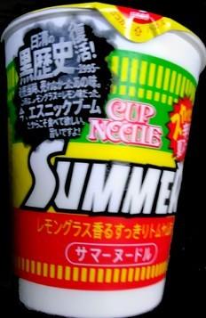 summer-a