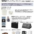 Photos: bmw-fukubukuro2021-2