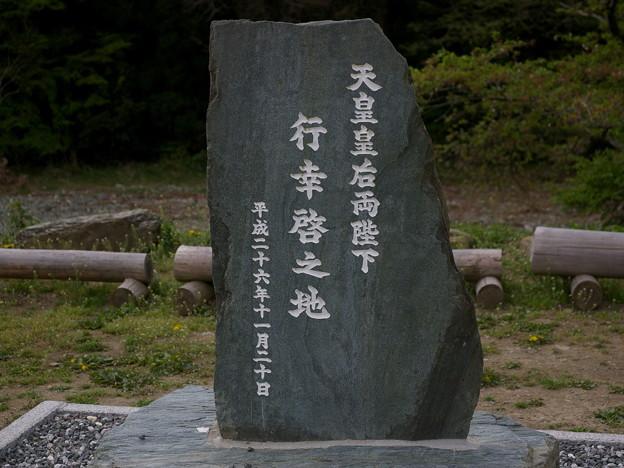 天皇陛下の行幸啓の記念の石碑