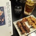 Photos: 俳句で一杯