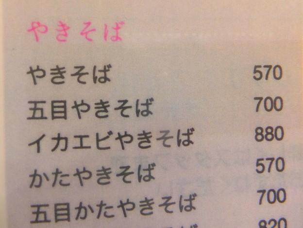 焼きそば570円!!