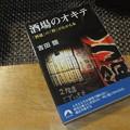Photos: 今宵の読書