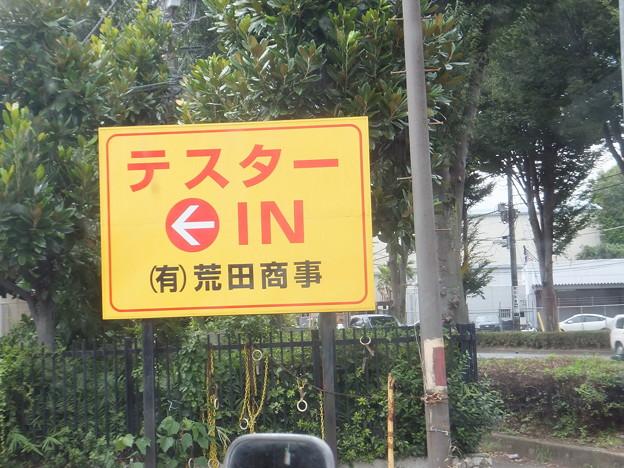 荒田商事で予備車検